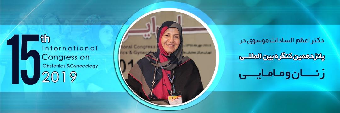 دکتر موسوی در کنگره زنان
